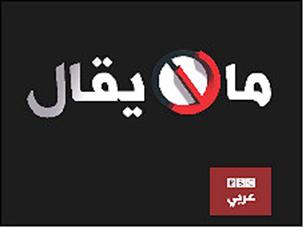 Ana Mithly (BBC Arabic, UK, 2010)
